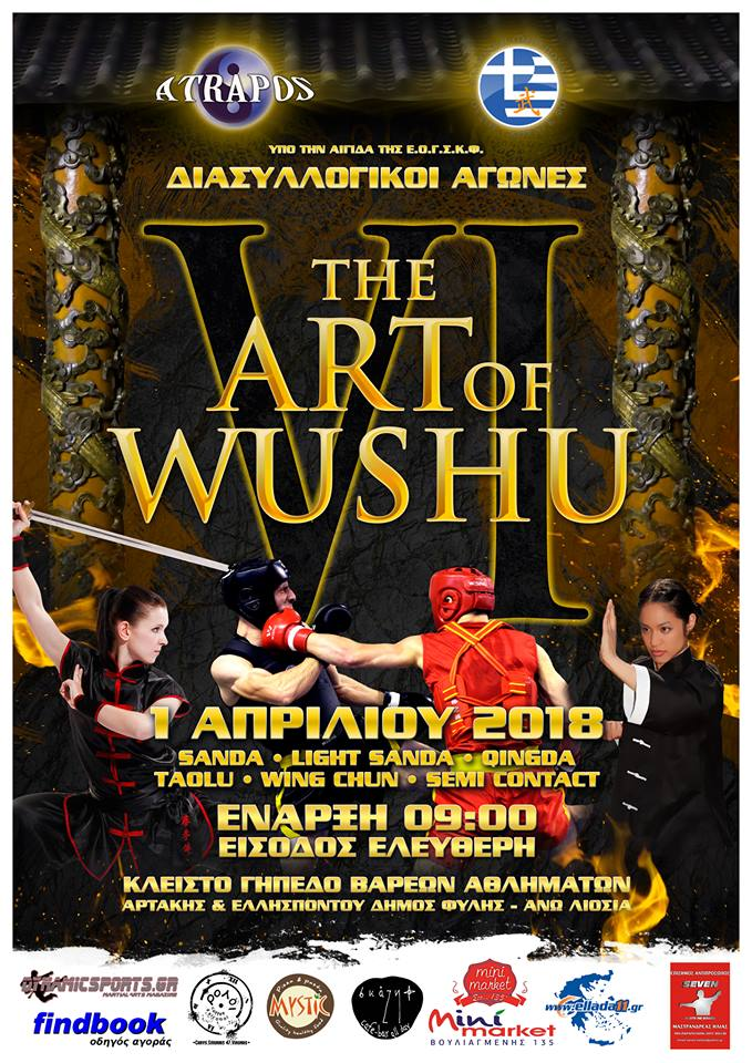 THE ART OF WUSHU 2018