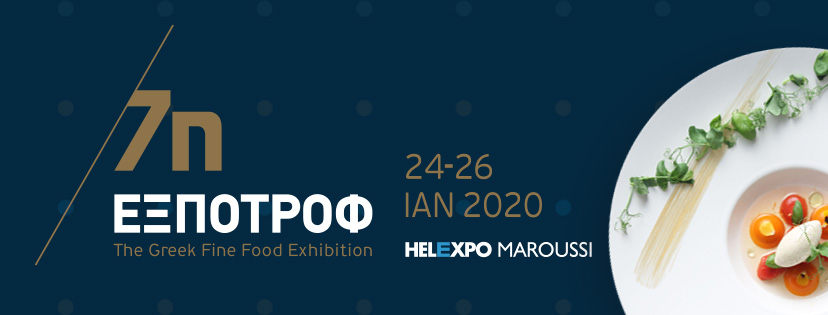 7η Expotrof Exhibition 2020