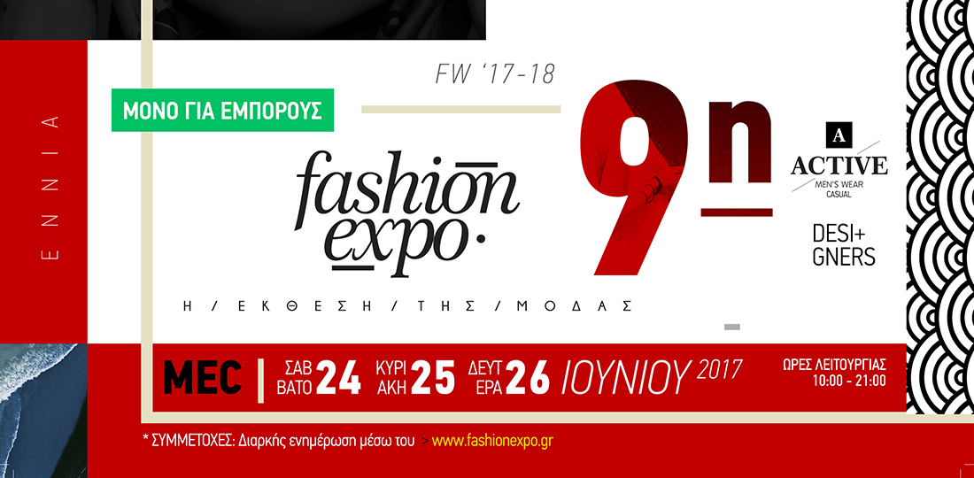 FASHION EXPO 2017